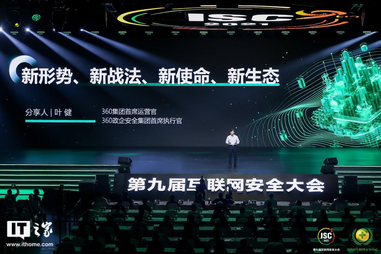 360 政企安全集团 CEO 叶健:愿把全网的安全能力开放给业界