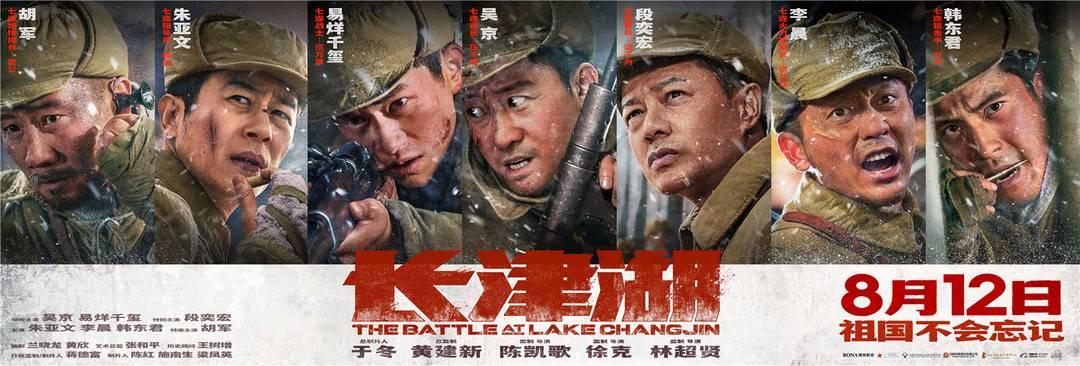 电影《长津湖》正式宣布定档8月12日全国公映 李晨:值得观众走进观看的战争大片
