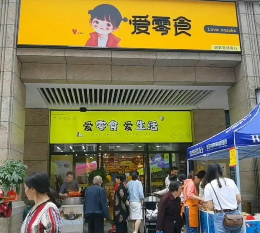 专访戴山辉:食享会并非倒闭,转型社区零食赛道