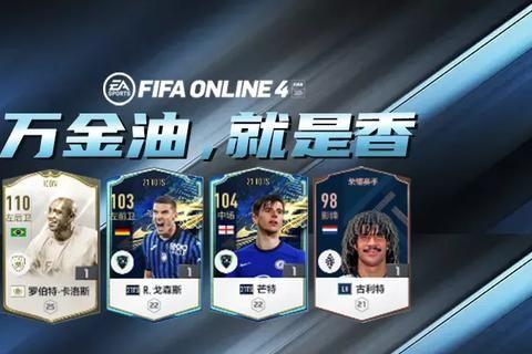 FIFA ONLINE 4 | 当前版本全能球员盘点