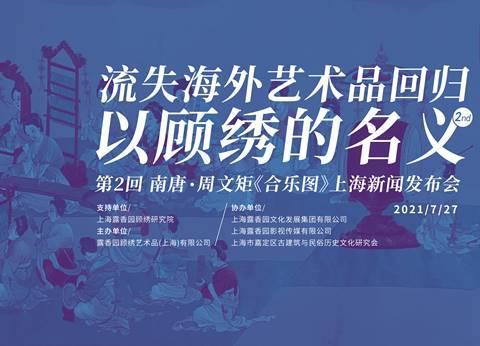 """一饱眼福——露香园顾绣第二件流失海外的艺术品""""回归"""""""