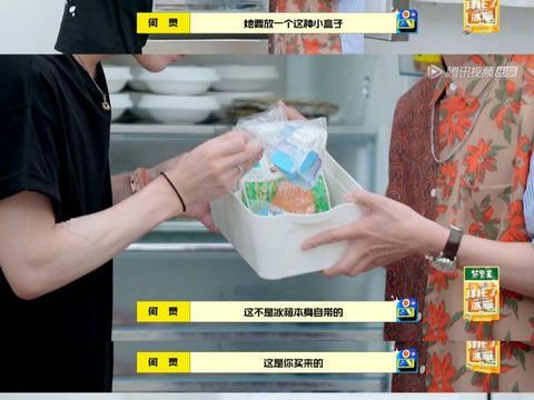 《拜托了冰箱》赵露思冰箱强迫症看了都喜欢,就连大闸蟹都有收纳