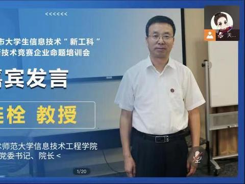 """2021年天津大学生""""新工科""""竞赛培训会圆满成功"""