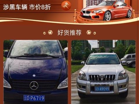 云南曲靖公安携手阿里拍卖 首次数字化处置涉案资产