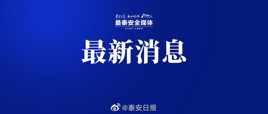 岱庙景区、会展中心陈列馆暂停开放!恢复开放时间另行通告
