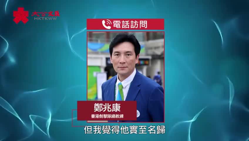 香港剑击队总教练郑兆康:张家朗拿金牌别具意义,望激励港人更加进步