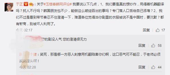 玉楼春于正买热搜韩网评论是怎么回事 剧中人物的服装是韩服?