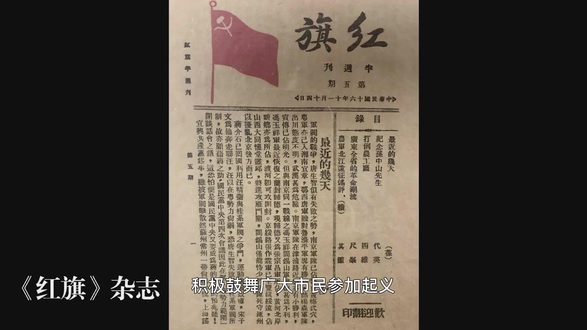 听一场红色故事④| 张太雷:中国第一个城市苏维埃政权的领袖