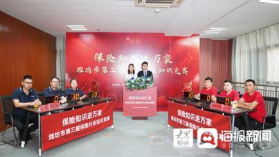 潍坊市第三届保险行业知识竞赛预选赛7月28日赛况