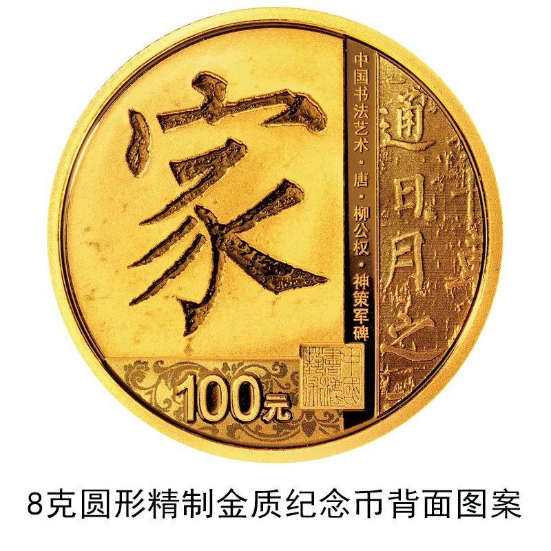 奥运时刻 | 书法金银纪念币来了!