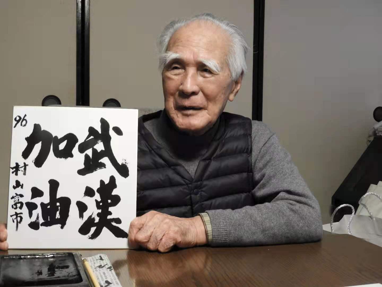 日本前首相村山富市《中国加油》等书法作品入藏上海市档案馆