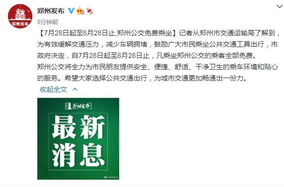 自7月28日起至8月28日止 郑州市公交车免费乘坐