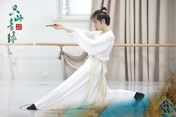 舞蹈诗剧《只此青绿》--舞绘《千里江山图》首演在即 9月全国巡演