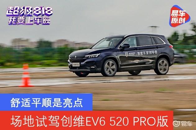 舒适平顺是亮点 场地试驾创维EV6 520 PRO版