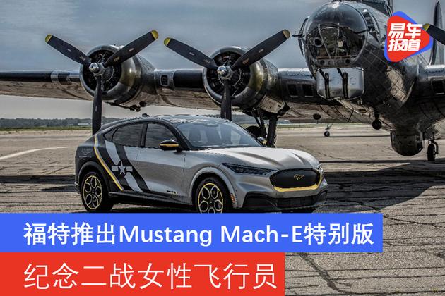 纪念二战女性飞行员 福特推出Mustang Mach-E特别版车型