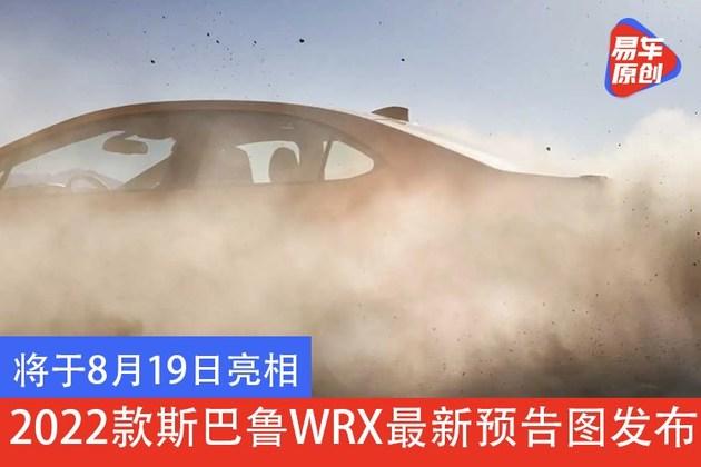 将于8月19日亮相 2022款斯巴鲁WRX最新预告图发布
