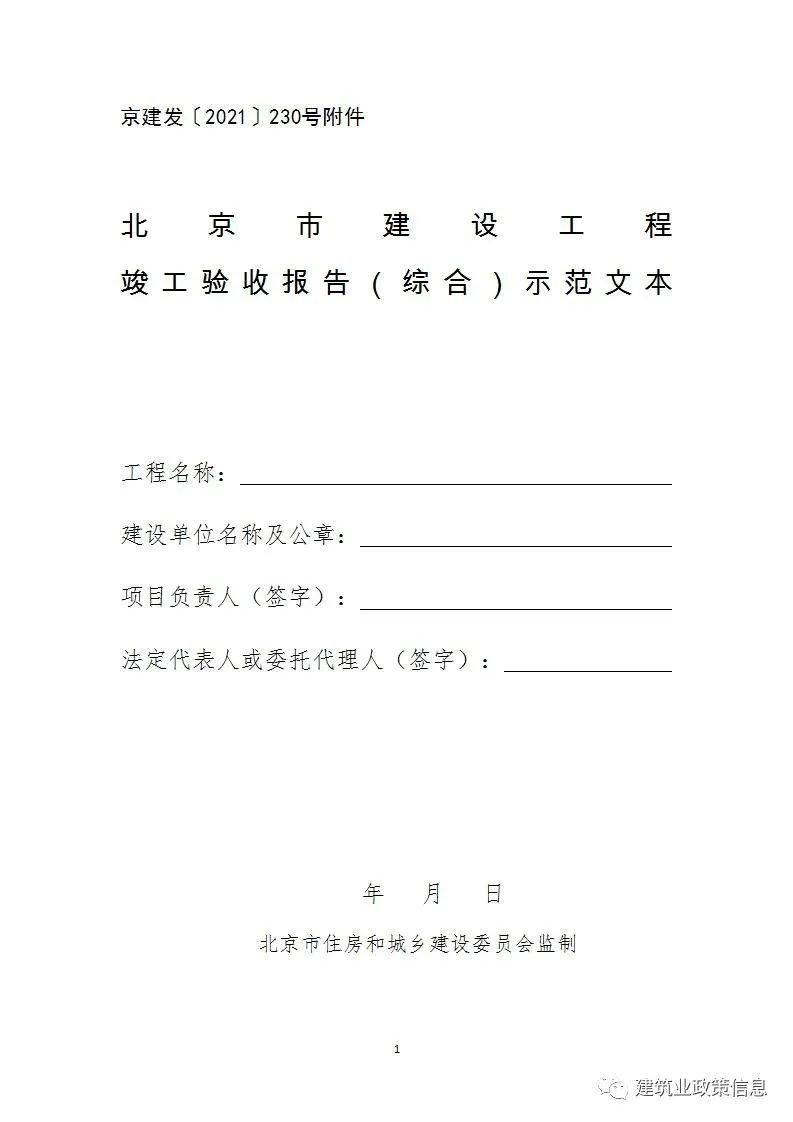 北京市住建委发布《北京市建设工程竣工验收报告(综合)示范文本》