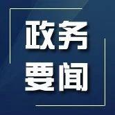 王新伟到部分重点企业、园区和科研院所调研时提出 强化创新平台建设 提升产业发展核心竞争力