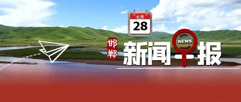 7月28日邯郸新闻早报