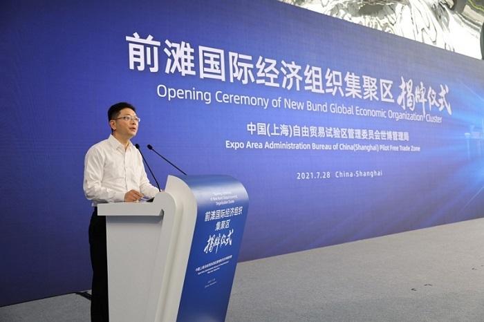 前滩国际经济组织集聚区正式揭牌,落户上海浦东