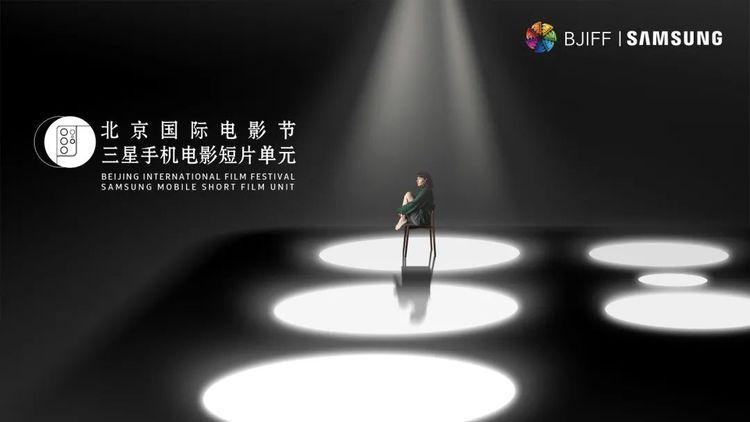 """第十一届北京国际电影节三星手机电影短片单元"""" 22名入围导演名单出炉"""