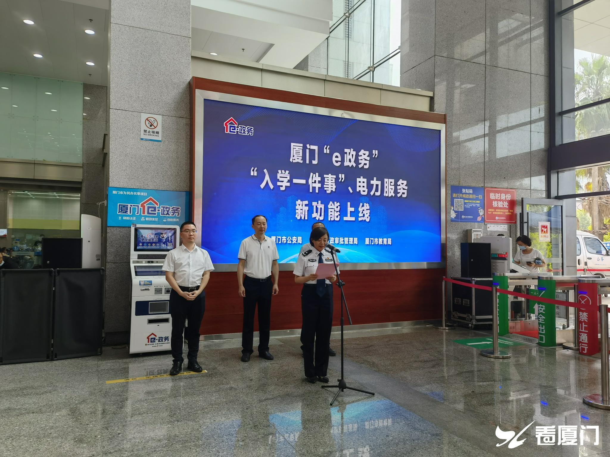 """厦门e政务推出新功能 """"入学一件事""""、电力服务上线"""
