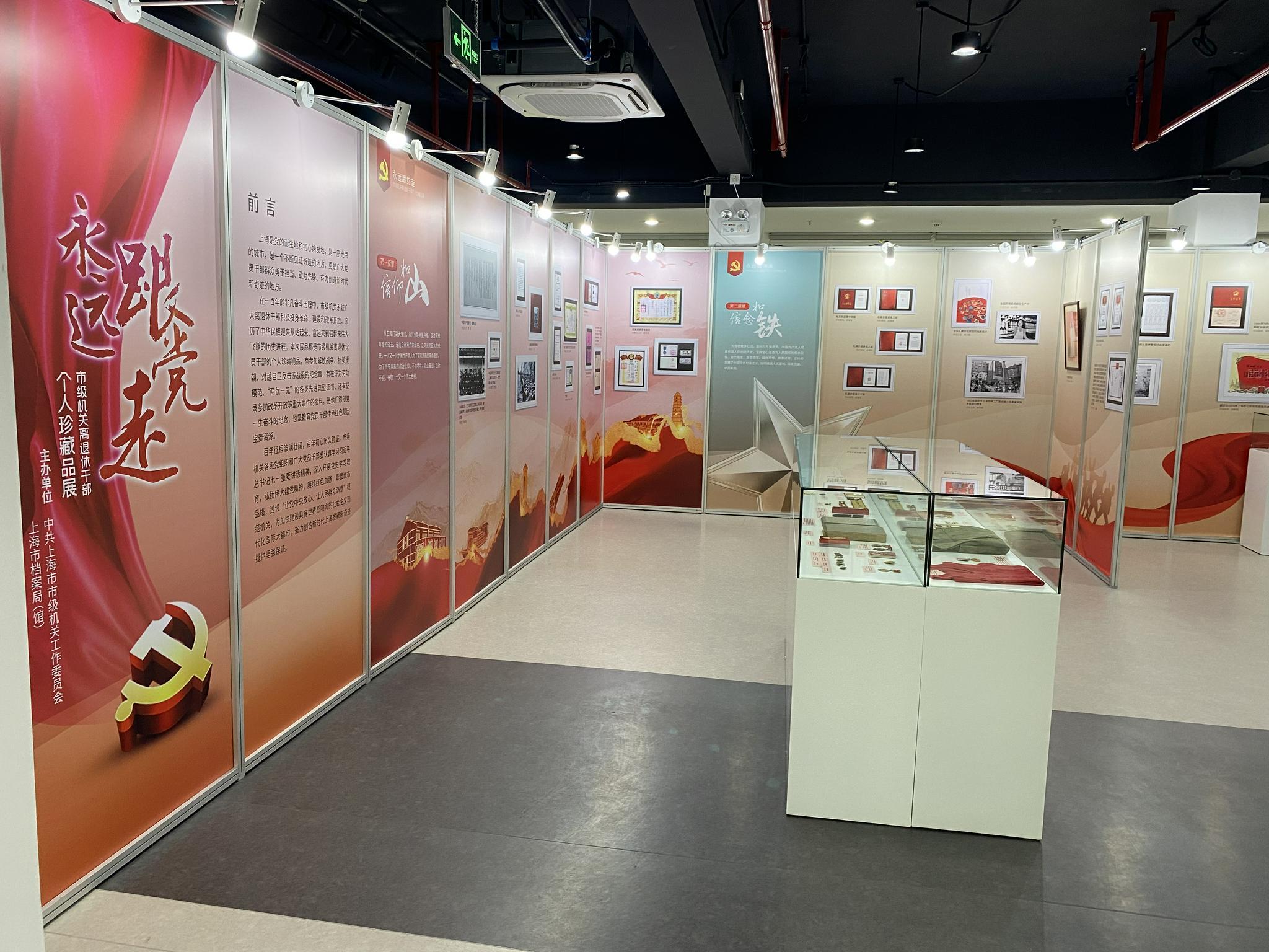 """上海离退休干部个人珍藏品展举行:用""""心""""触摸红色藏品里的党史记忆"""