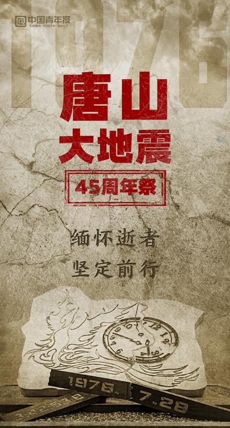 唐山大地震45周年祭