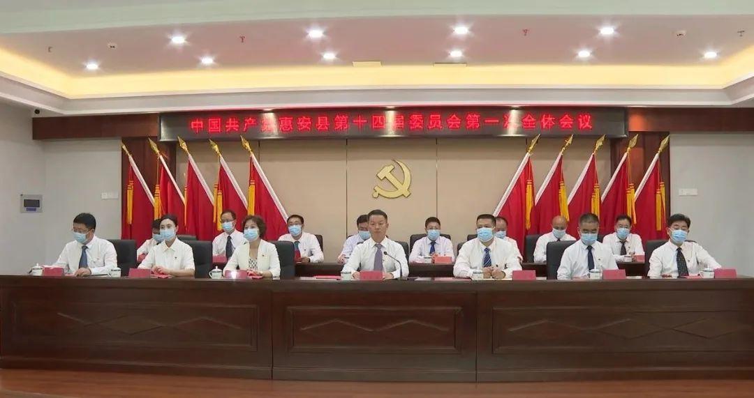 中国共产党惠安县第十四届委员会召开第一次全体会议 王春雷当选为县委书记