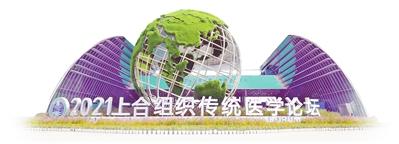 共话构建人类卫生健康共同体——写在2021上海合作组织传统医学论坛举办之际