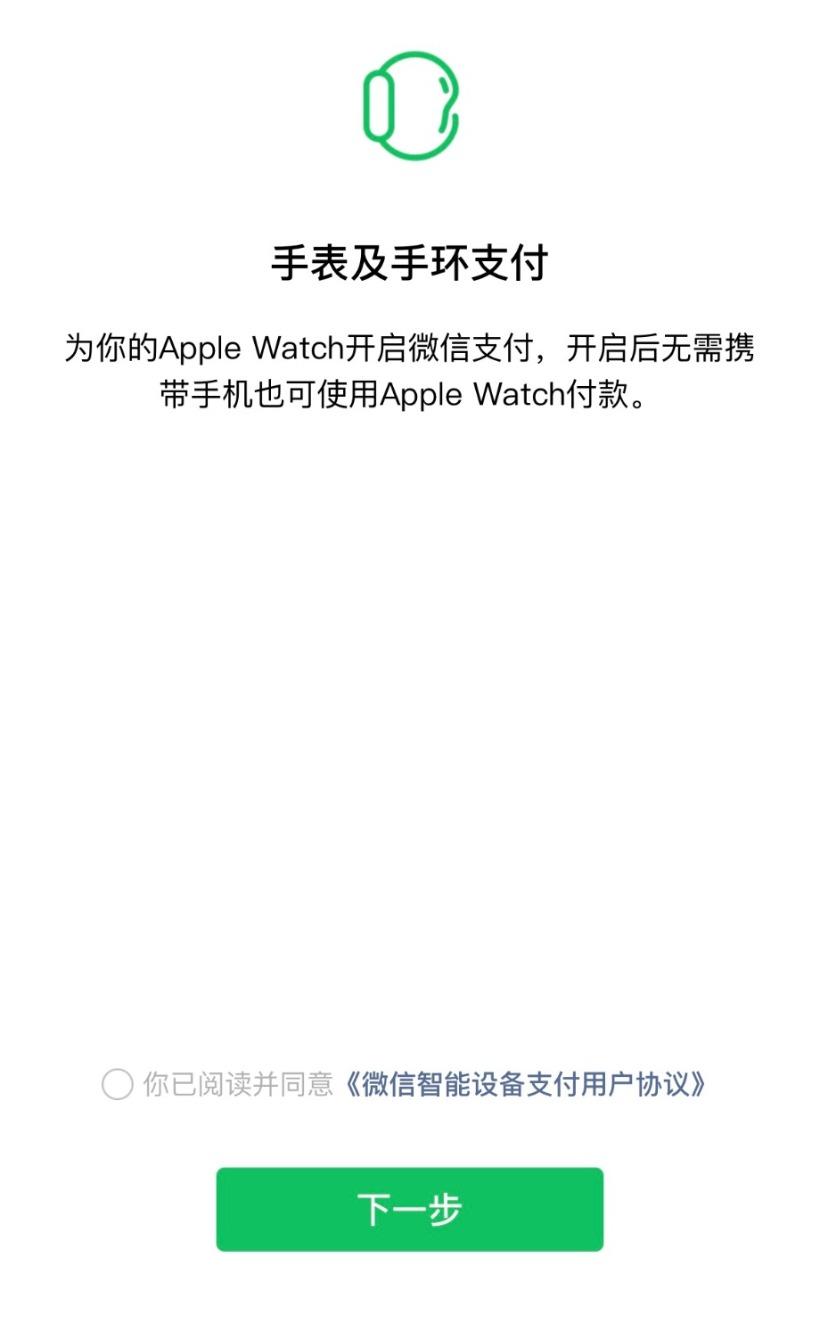 微信开通手表支付 Apple Watch能付款了