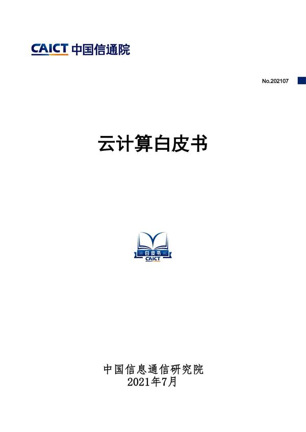 云计算白皮书(2021年)