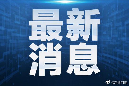河南省慈善总会已累计接收救灾捐赠款物38.93亿元