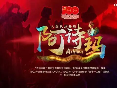 华侨城云南文投集团民族史诗舞剧《阿诗玛》正式公演