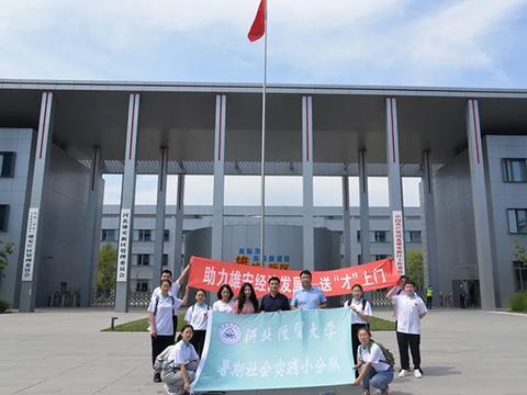 河北经贸大学工商管理学院赴雄安开展暑期社会实践活动