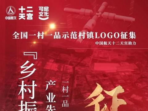 中国航天X十二天宫X乡村振兴X可尼文化 一村一品 LOGO征集!