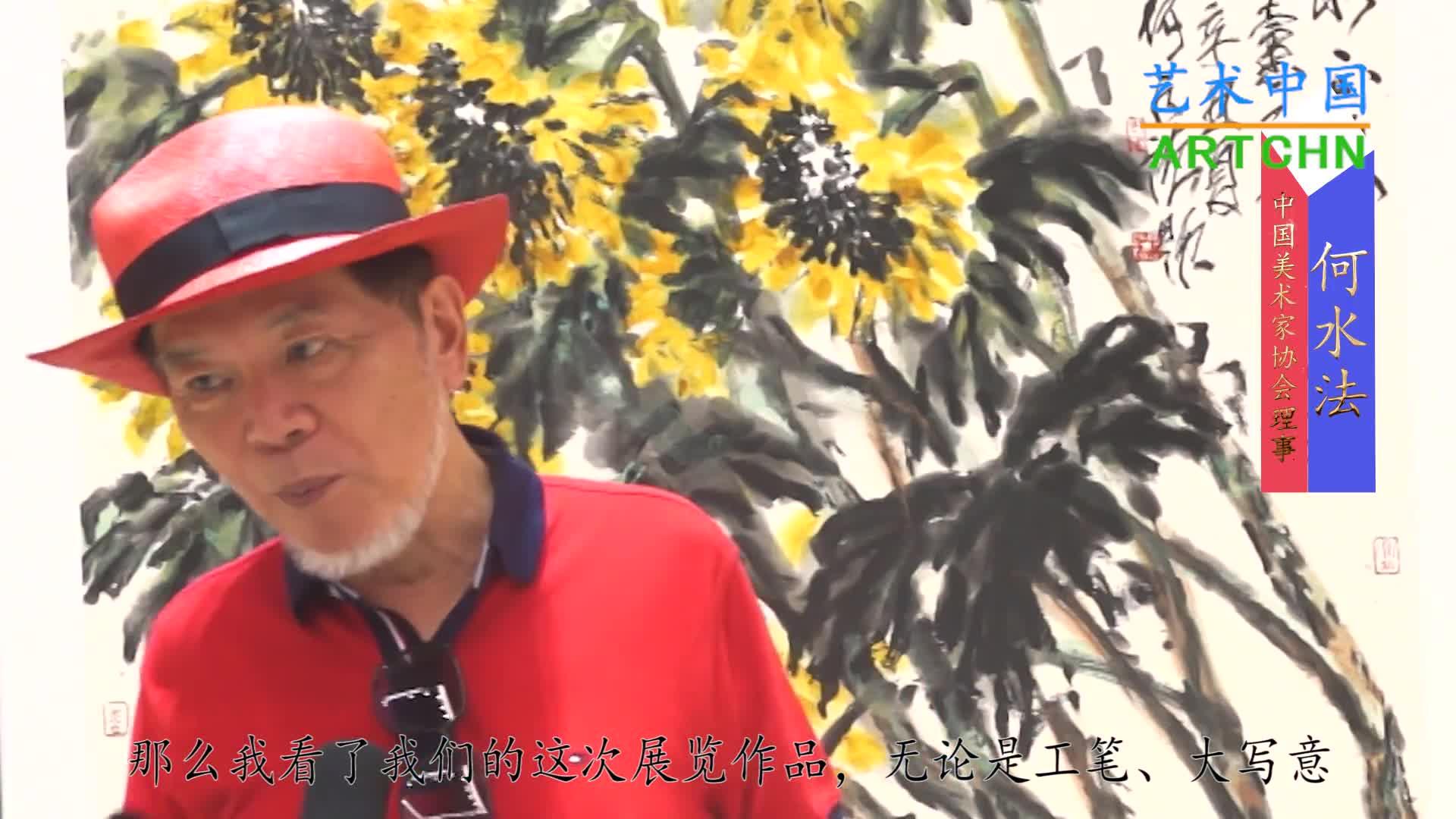 """何水法谈""""百年风华——花鸟画名家作品展"""""""