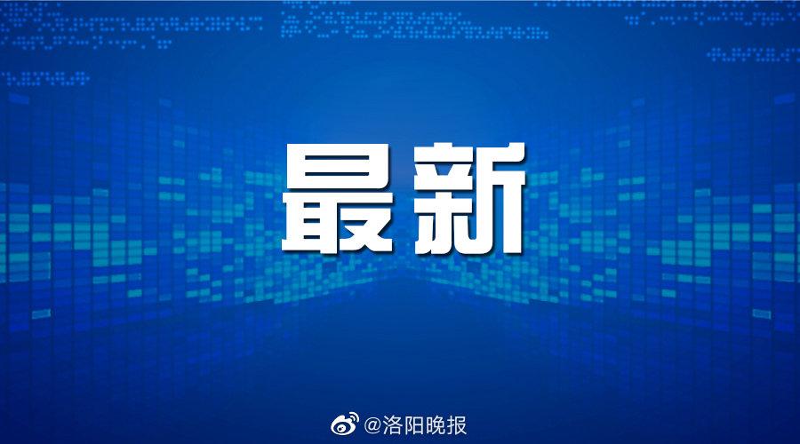 避免贷款逾期、简化理赔流程……洛阳出台防汛救灾金融支持新政
