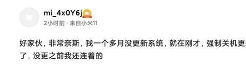 """小米11遭遇""""烧主板""""问题:部分用户表示WiFi无法正常使用"""