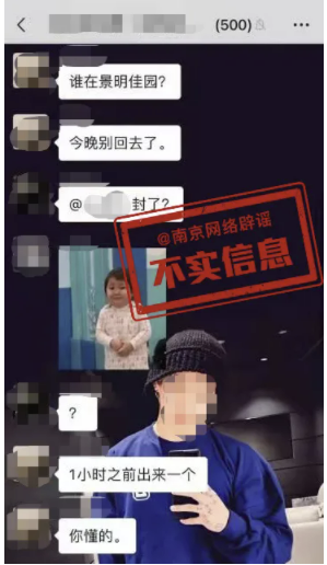 """南京""""景明佳园封了""""?官方:不实"""