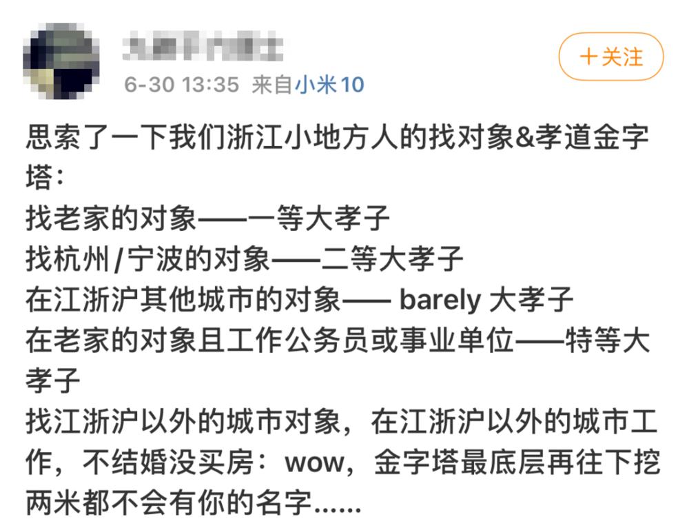 """浙江人不出浙江,""""浙""""才是孝道?"""