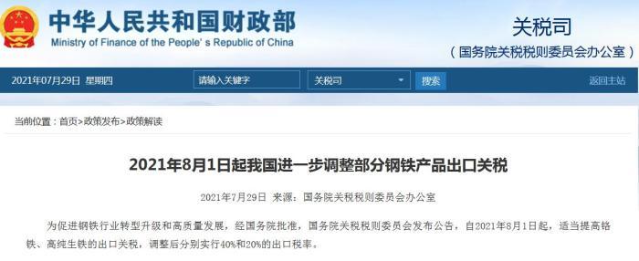 8月1日起,中国进一步调整部分钢铁产品出口关税