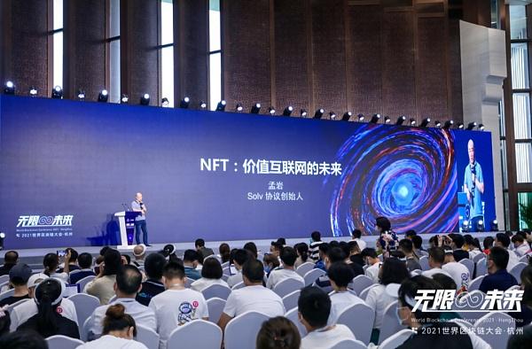 未来的价值互联网主要建立在NFT上 金色财经