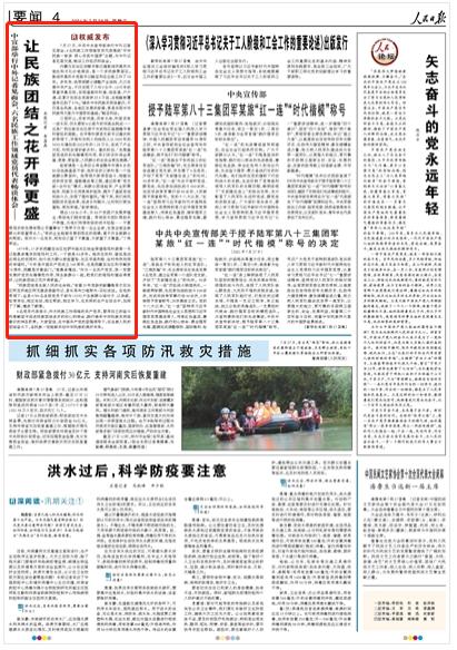 让民族团结之花开得更盛!中宣部中外记者见面会上 云南这名佤族基层干部畅谈体会