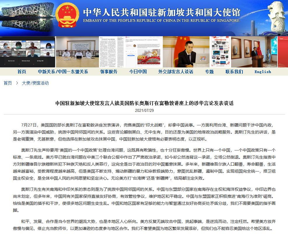 中国驻新加坡使馆:不奢望美国为地区繁荣发展添彩,但也不能容忍美国添乱