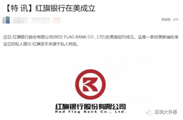 """警惕,这家""""银行""""是非法金融机构!深圳银保监局紧急提醒"""