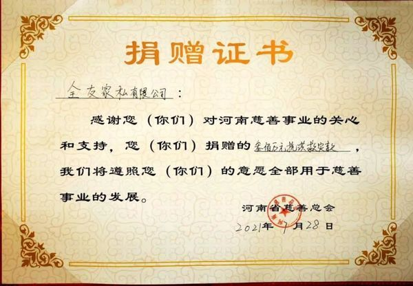 快讯:全友家居向河南省慈善总会捐款300万元用于紧急救援和灾后重建