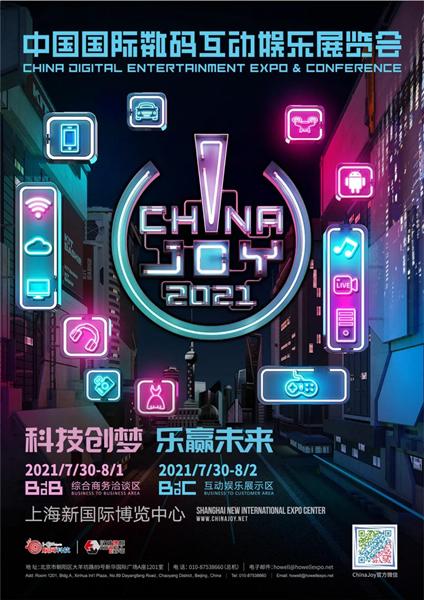 2021ChinaJoy明天开幕,观展前这几件事你必须做→