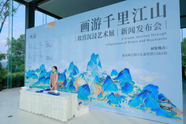 《画游千里江山——故宫沉浸艺术展》新闻发布会顺利举行