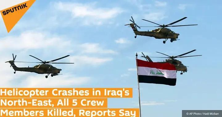 外媒:一架直升机在伊拉克坠毁,5名机组人员全部遇难